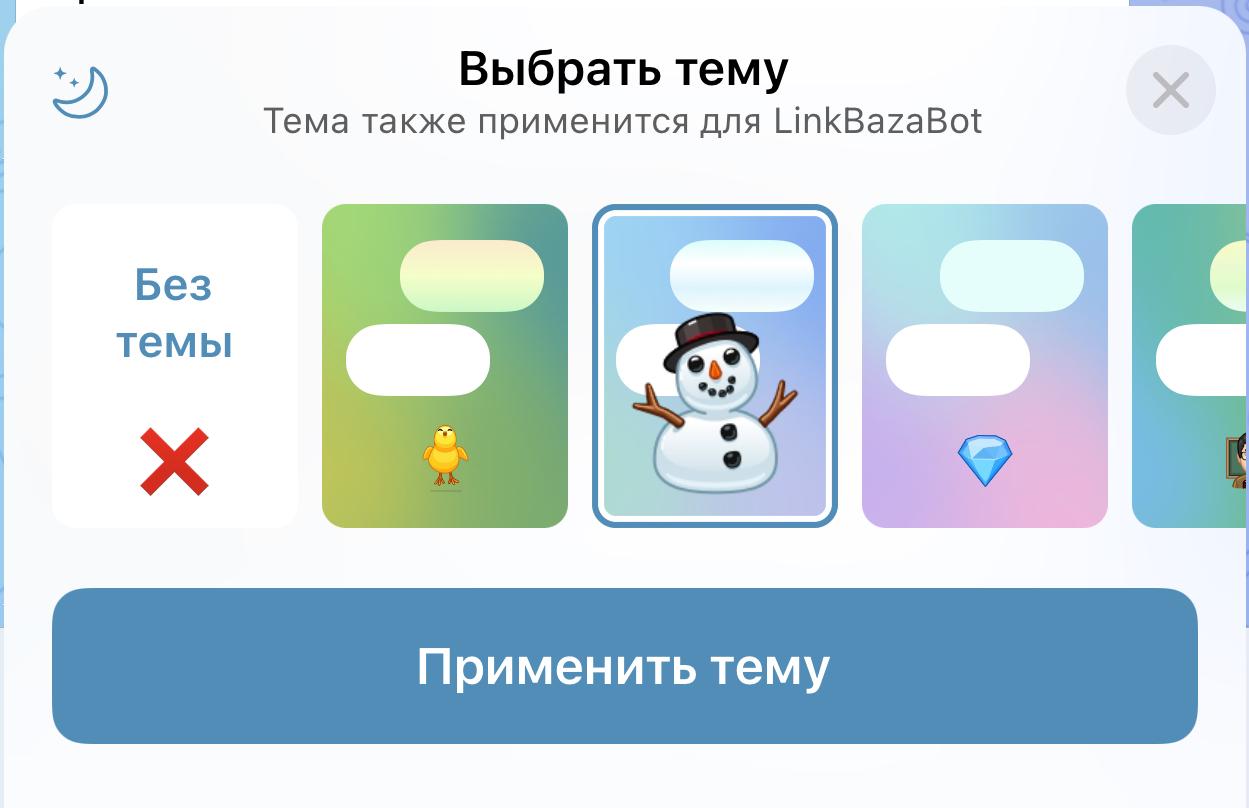 Темы чатов Телеграм
